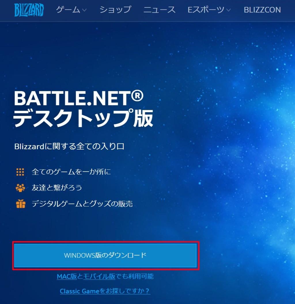 Battle.netのセットアップファイルをダウンロードする