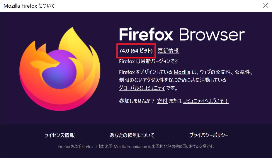 Firefoxのバージョンを確認することが出来る