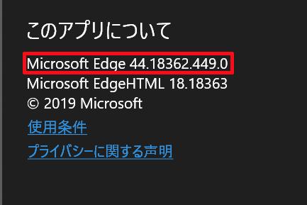 Microsoft Edgeのバージョンはこのアプリについてを見ることで確認することが出来る