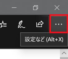 Microsoft Edgeのブラウザ内の右上の方にある設定などのアイコンをクリックする