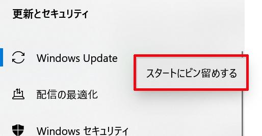 Windows Updateを右クリックしてスタートにピン留めするをクリックする