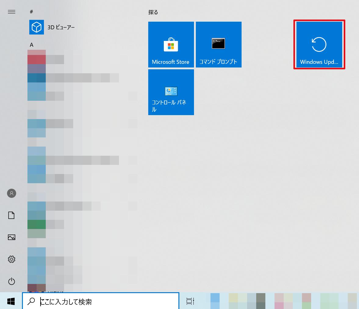 Windows10ではWindows Updateをスタート画面へピン留めすることが出来る