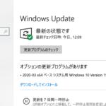Windows10でWindows Updateをするには設定にあるWindows Updateからアップデートを行う