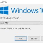 altキー+F4キーでWindowsのシャットダウンが表示されエンターキーを押すことでPCをシャットダウンすることが出来る