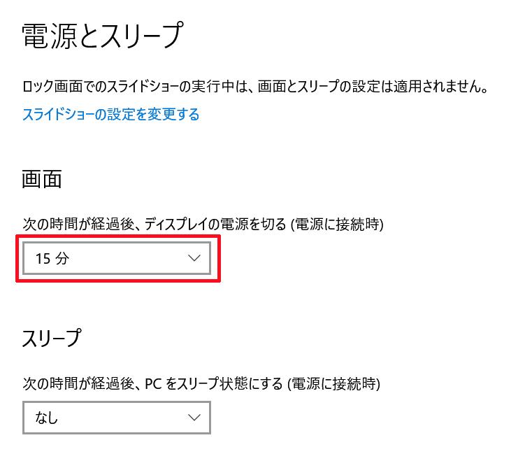 「画面」の設定にある「次の時間が経過後、ディスプレイの電源を切る(電源に接続時)」の中の選択項目をクリックする