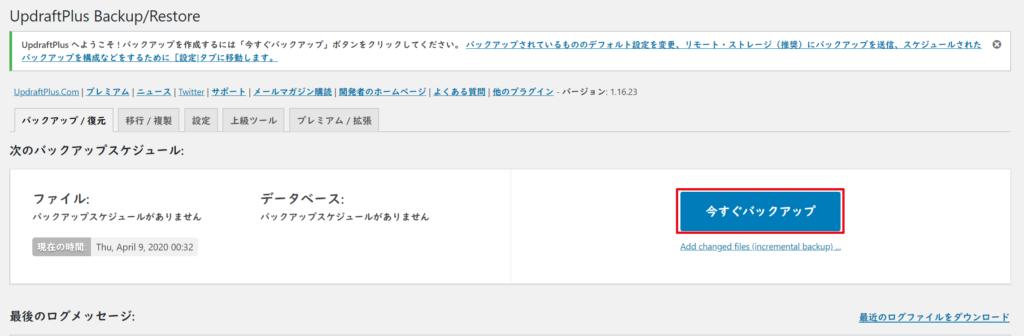 「UpdraftPlus Backup Restore」が表示されますので、その中にある「今すぐバックアップ」をクリックします