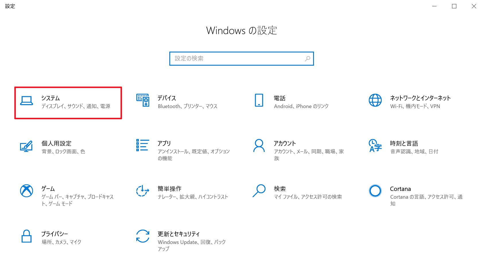 「Windowsの設定」の中にある「システム」をクリックする