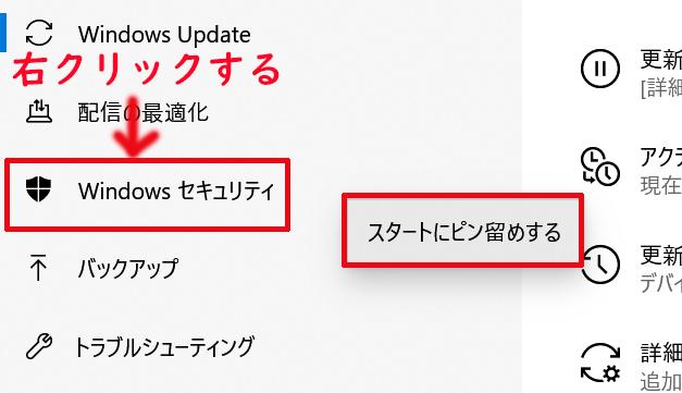 「Windows セキュリティ」を右クリックしスタートにピン留めするをクリックする