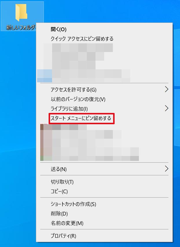 アプリのショートカットのリンクやフォルダーやファイルなどを右クリックしてそこに表示される「スタートにピン留めする」をクリック