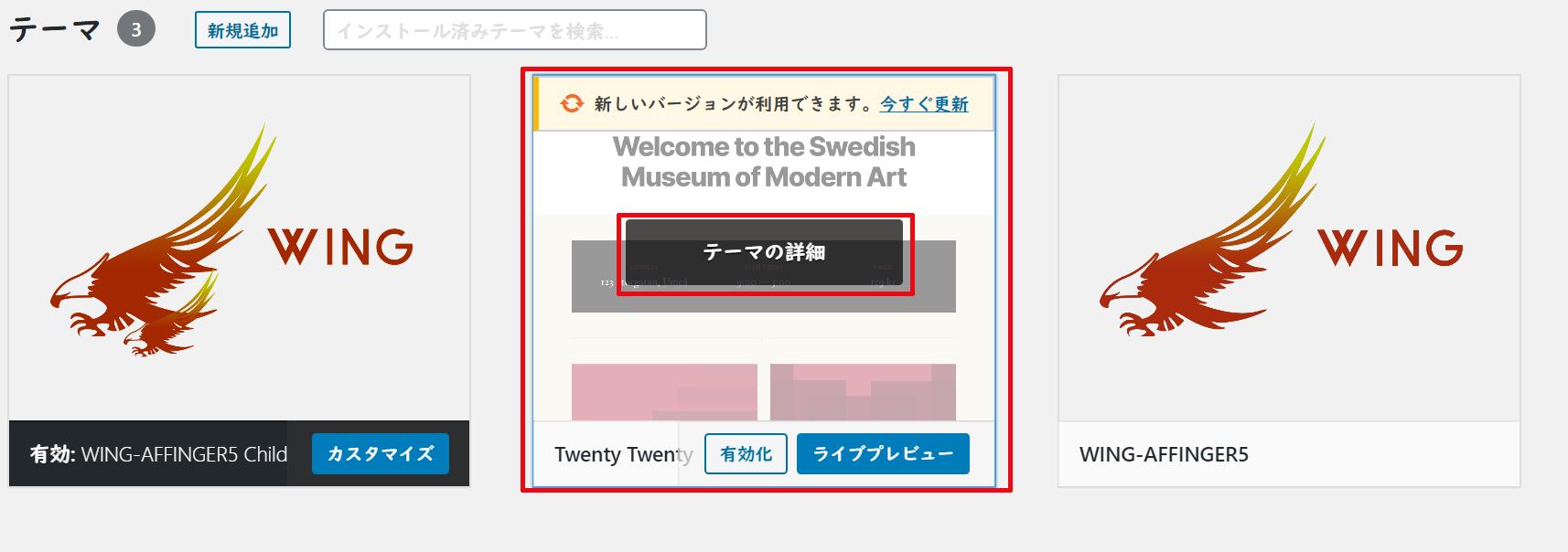 インストールされているテーマが表示されていますので、この中で削除したいテーマにマウスカーソルを合わせてそれをクリックする