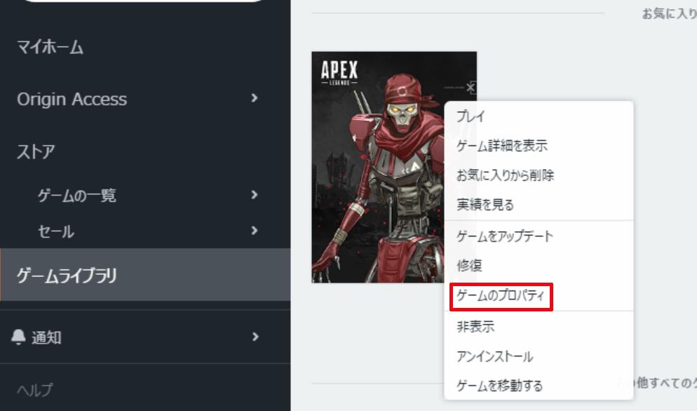 ゲームライブラリー内にあるFPSを表示させたいゲームを右クリックしゲームのプロパティをクリックする