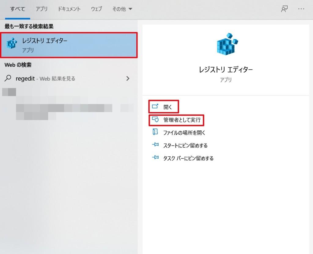 タスクバーにある検索ボックスにregeditと入力するとレジストリエディターが検索結果に表示される