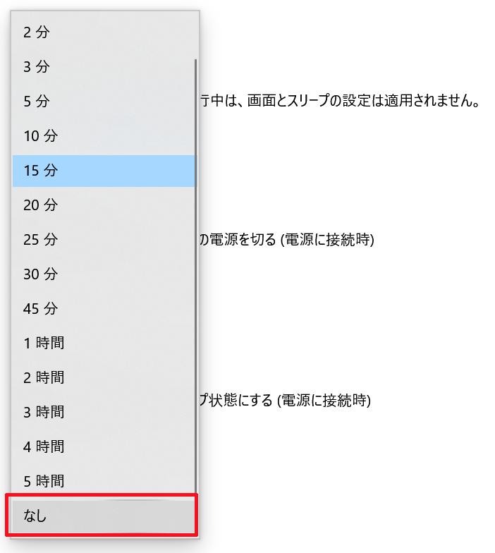 パソコンをどのくらいの時間操作しないと勝手にシャットダウンするようにするかを設定する項目が表示されますので、「15分」になっている今の設定から「なし」に変更します。