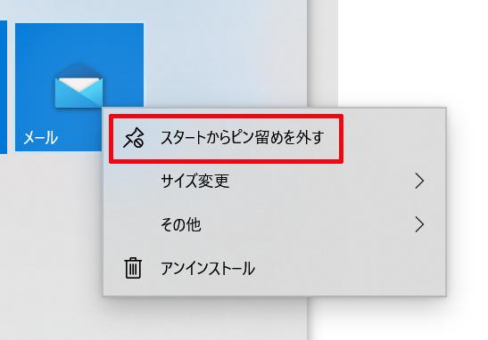 ピン留めからアプリを外したい場合は、外したいアプリを右クリックして表示される中のスタートからピン留めを外すをクリックする