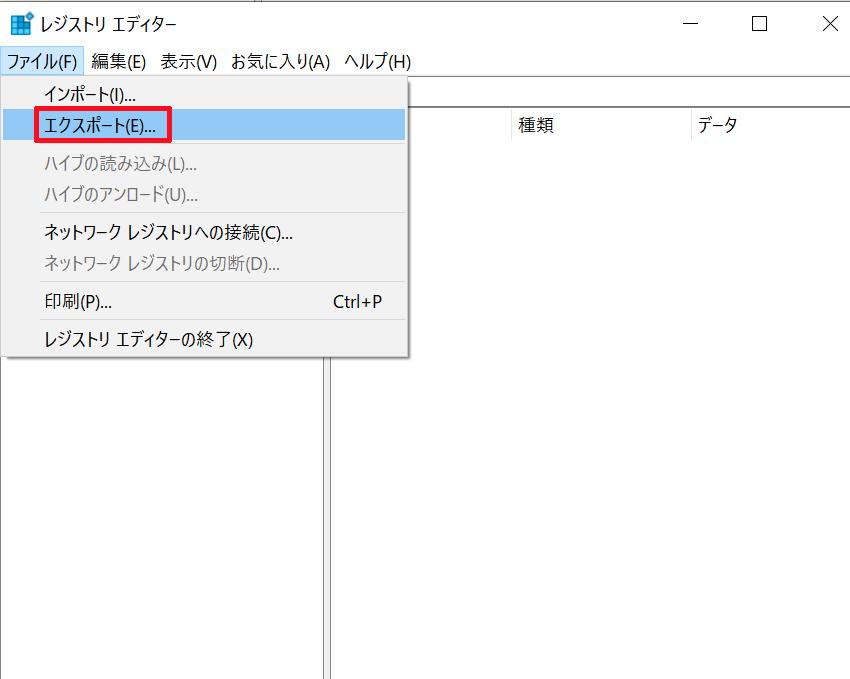 ファイルのメニュー内にある「エクスポート」をクリックする