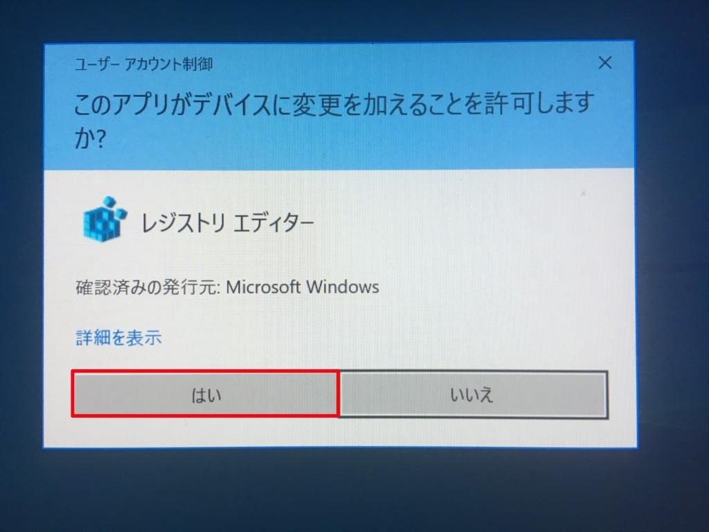 ユーザーアカウント制御が表示されるのではいをクリックする
