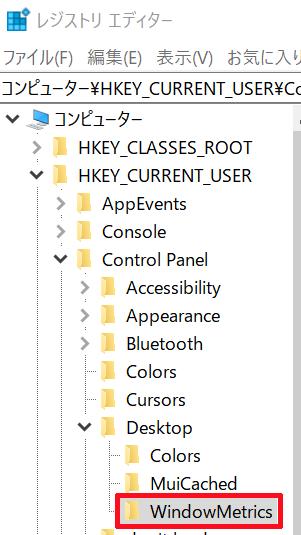 レジストリエディタを起動し、WindowMetricsを開く