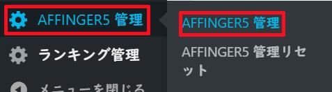 ワードプレスの管理画面の下の方にある「AFFINGER5管理」→「AFFINGER5管理」をクリックする