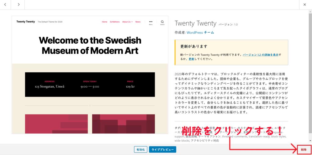 削除したいテーマの詳細の右下の方にある削除をクリックする
