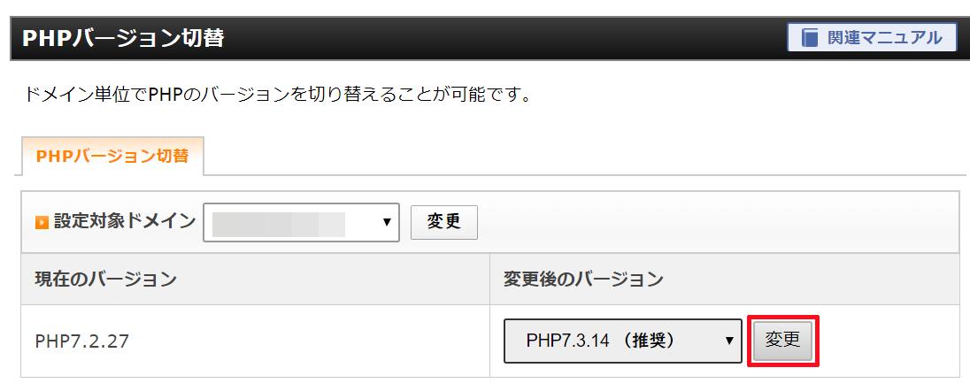 変更後のPHPのバージョンを選択したら変更をクリックする