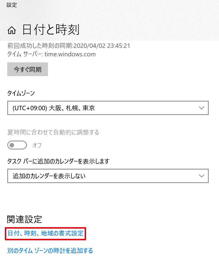 日付、時刻、地域の書式設定をクリックする