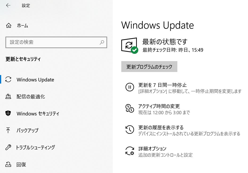 更新とセキュリティ内の一番上はWindows Update