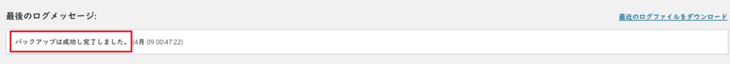 最後のログメッセージに「バックアップは成功し完了しました。」と表示されていればOK