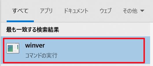 検索結果に「winver」が表示されますので、それをクリックして実行する