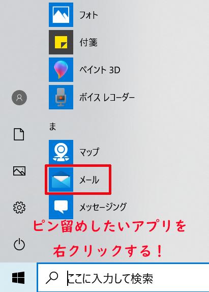 自分がスタートメニューの右側へピン留めしたいアプリを選択しそのアプリを右クリックする