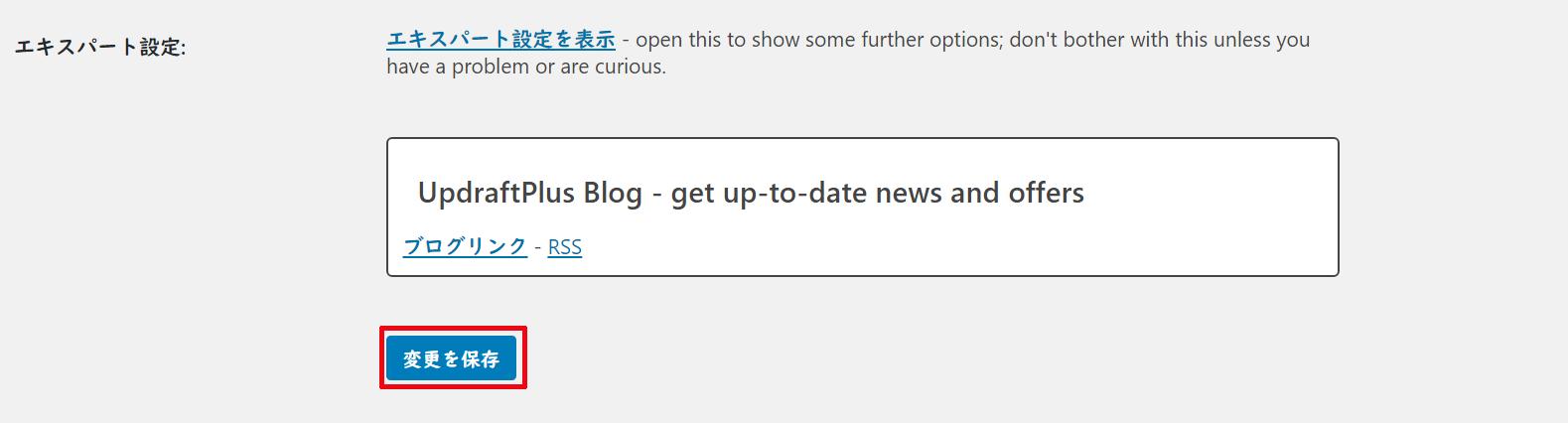 設定タブの一番下にある「変更を保存」をクリックする