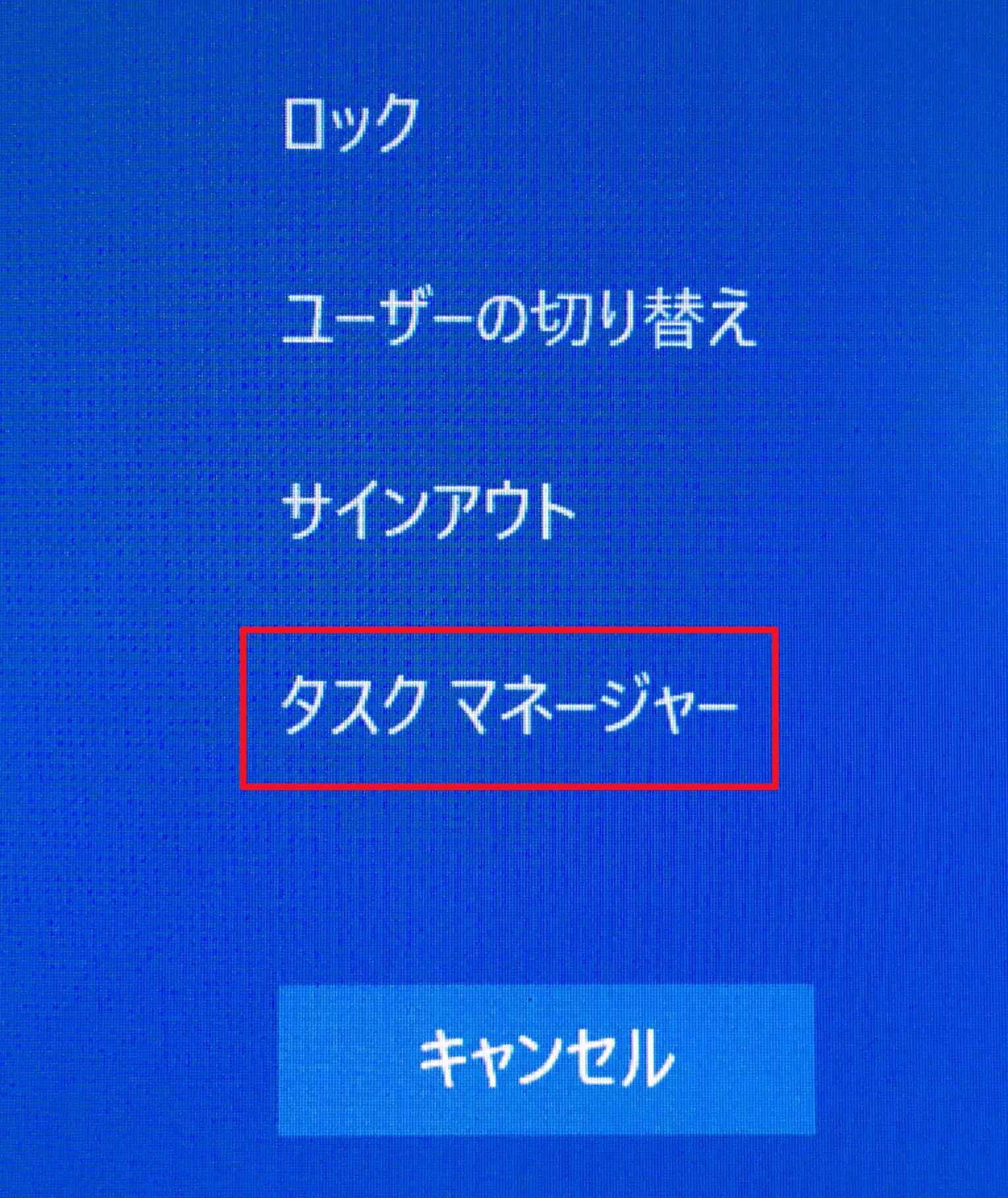 CtrlキーとAltキーを押した状態でDelキーを押して表示される中にあるタスクマネージャーをクリックする