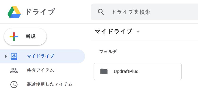 Googleドライブなどのオンラインストレージに保存される