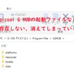 Logicool G HUBの起動ファイルなどが存在しない、消えてしまっている