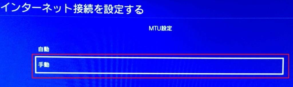 MTU設定が表示されますのでその中にある手動を選択する