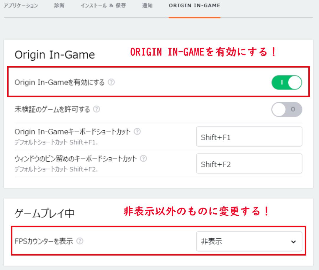 ORIGIN IN-GAMEを有効にしていない場合は有効にしFPSカウンターを表示を非表示から変更する