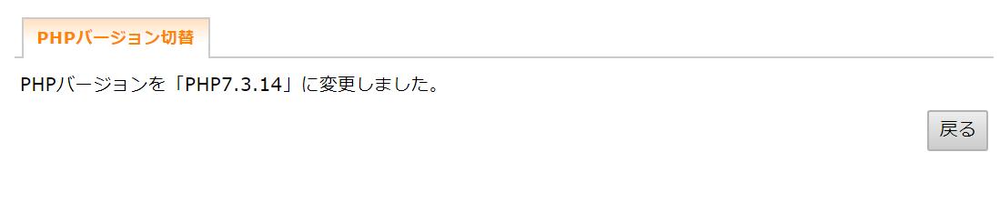 PHPバージョンを「PHP7.3.14」に変更しました。と表示されていれば完了です