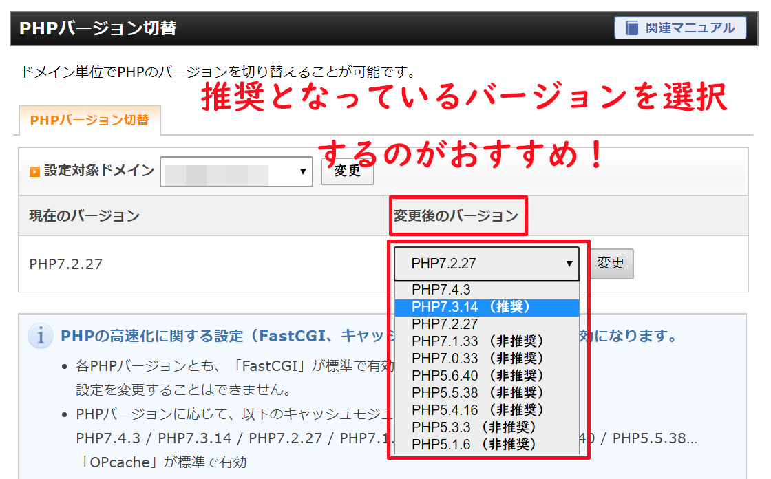 PHPバージョン切り替えが表示されたら変更後のバージョンからどのバージョンにしたいかを選択する