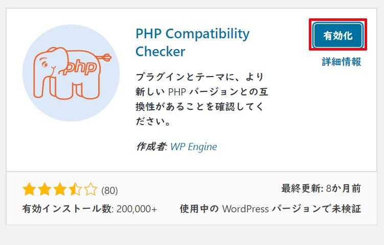 PHP Compatibility Checkerをインストールしたら有効化をクリックする