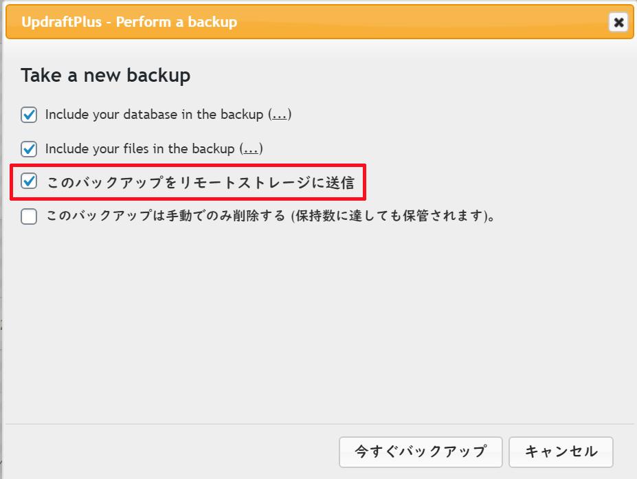 UpdraftPlusでバックアップする際に「このバックアップをリモートストレージに送信」にチェックが入っていることを確認してから行う