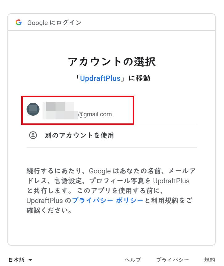 UpdraftPlusと自分のGoogleドライブのアカウントとを紐付けしていく