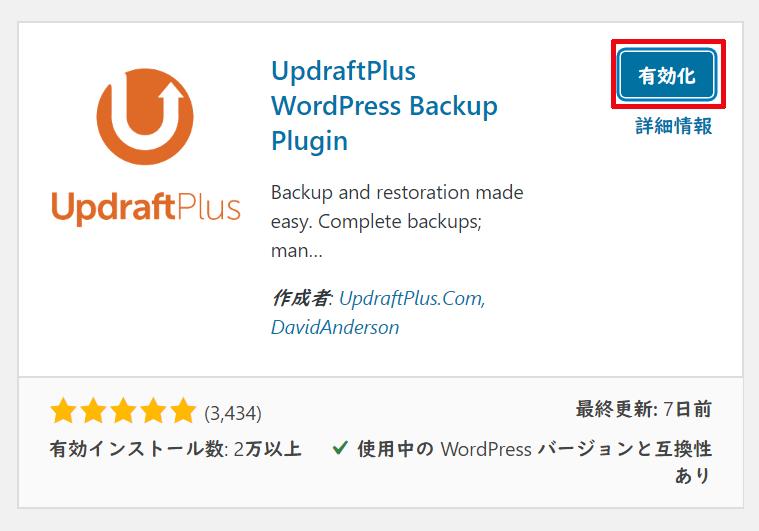 UpdraftPlusをインストールし終えたら有効化をクリックする