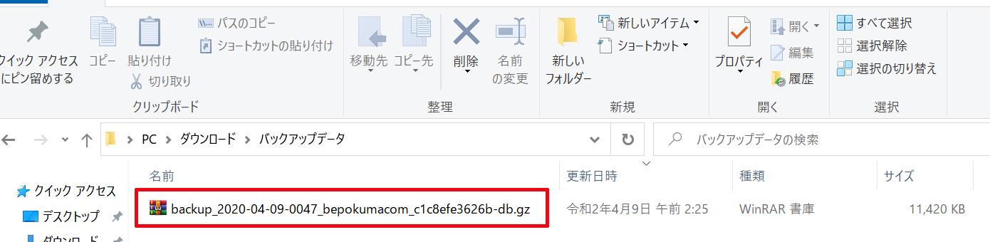 UpdraftPlusを使うとワードプレスのバックアップデータを自分のPCへ保存することも出来る