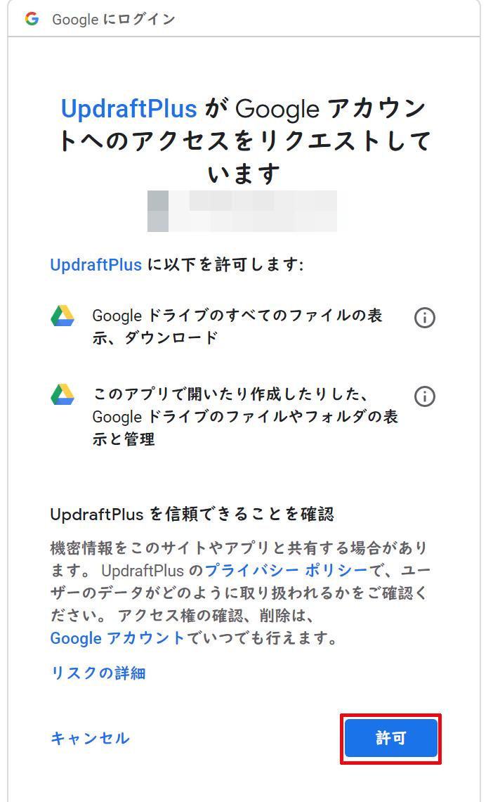 UpdraftPlus が Google アカウントへのアクセスをリクエストしていますと表示されるので右下にある許可をクリックする