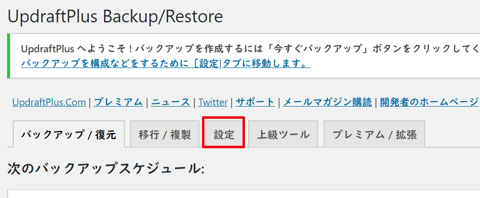 UpdraftPlus Backup Restoreにある設定タブをクリックする