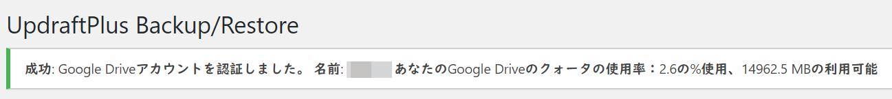 UpdraftPlus Backup Restoreに戻り、成功 Google Driveアカウントを認証しました。と表示されていればOK
