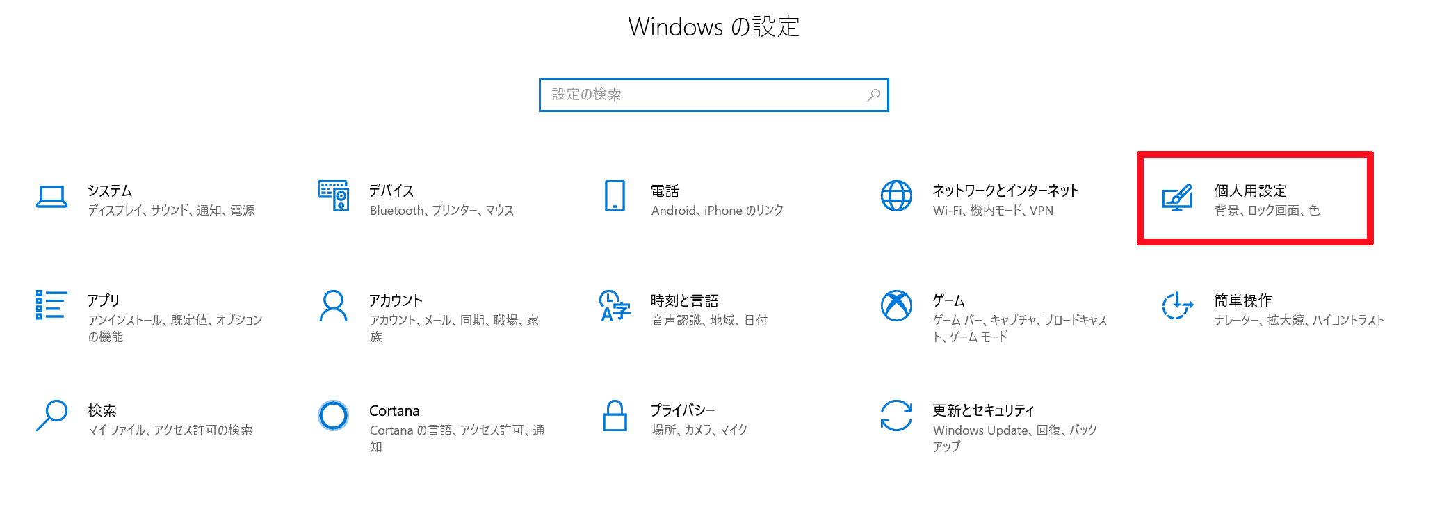 Windowsの設定の中にある「個人用設定」をクリックして開く