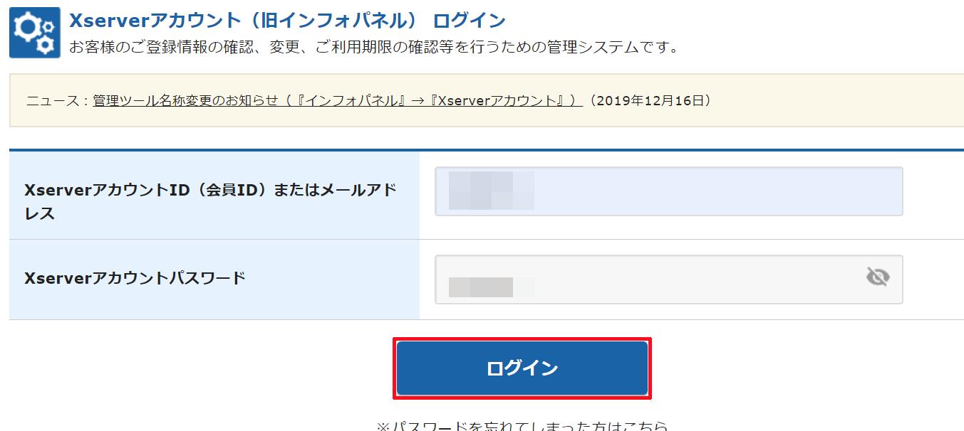 Xserverアカウント(旧インフォパネル)にログインをする