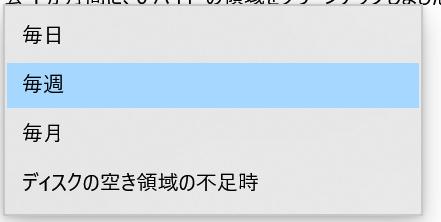 「ストレージセンサーを実行するタイミング」のところの選択欄をクリックして、一時ファイルをどのくらいの期間で自動で削除するかを設定する