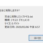 このファイルを完全に削除しますか?と聞かれるのでエンターキーを押す