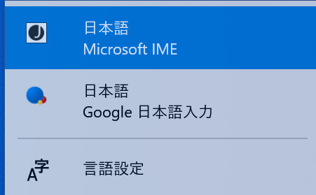 どのIMEへ切り替えるかをクリックして選択する